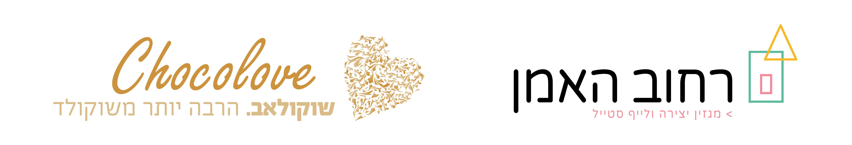 לוגו2 שוקולאב1-01
